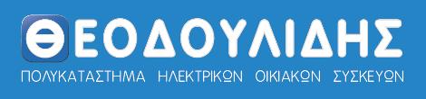 Θεοδουλίδης Κατάστημα Ηλεκτρικών ειδών Θεσσαλονίκη